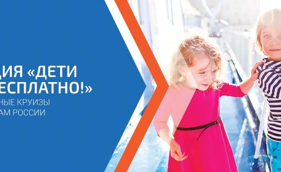 В путешествие всей семьей: для детей круиз на теплоходе – бесплатно!